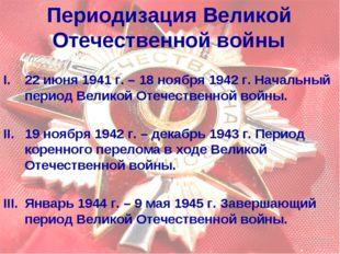 Периодизация Великой Отечественной войны 22 июня 1941 г. – 18 ноября 1942 г.