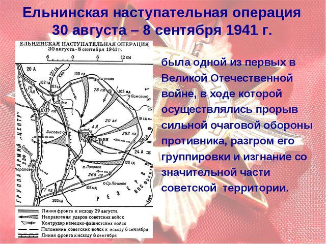 Ельнинская наступательная операция 30 августа – 8 сентября 1941 г. была одной...