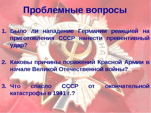 Проблемные вопросы Было ли нападение Германии реакцией на приготовления СССР...