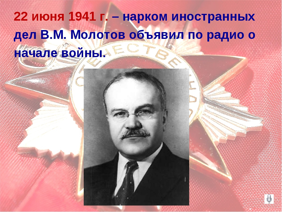 22 июня 1941 г. – нарком иностранных дел В.М. Молотов объявил по радио о нача...