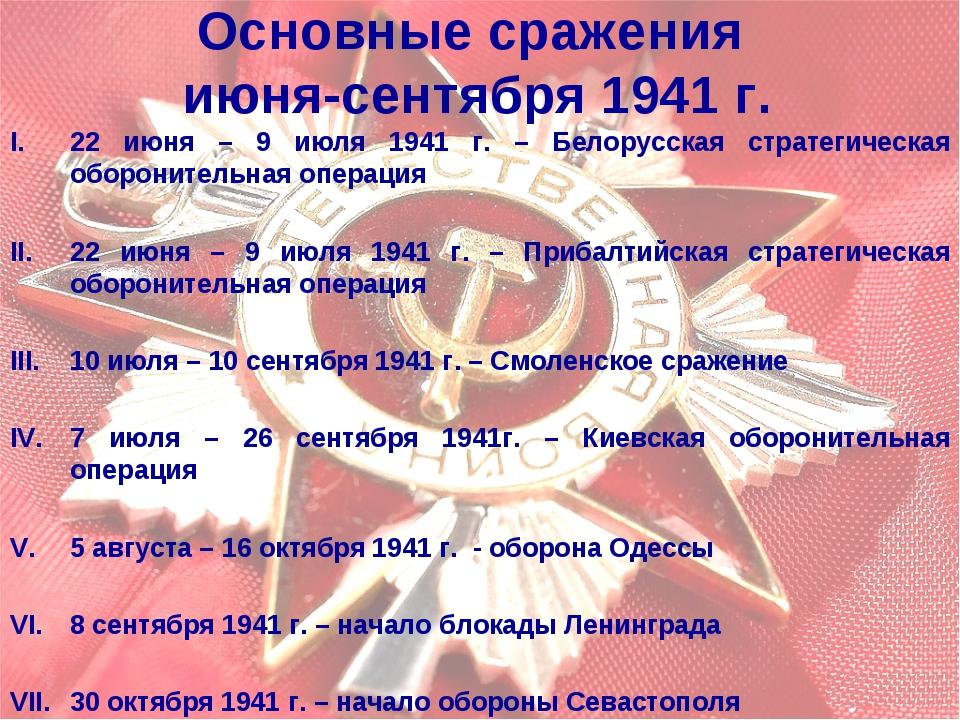 Основные сражения июня-сентября 1941 г. 22 июня – 9 июля 1941 г. – Белорусска...