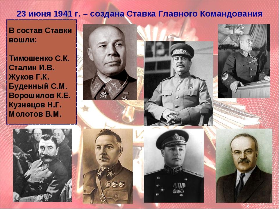23 июня 1941 г. – создана Ставка Главного Командования В состав Ставки вошли:...
