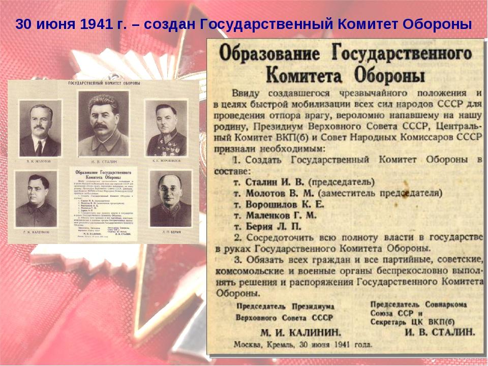30 июня 1941 г. – создан Государственный Комитет Обороны