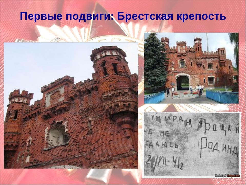 Первые подвиги: Брестская крепость
