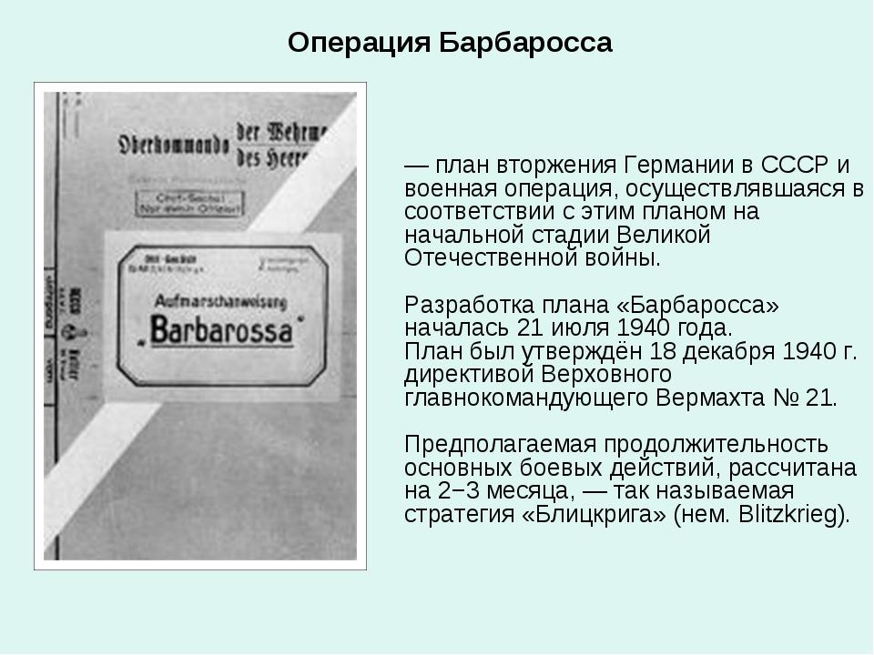 — план вторжения Германии в СССР и военная операция, осуществлявшаяся в соотв...