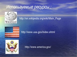 Используемые ресурсы : http://en.wikipedia.org/wiki/Main_Page http://www.usa.