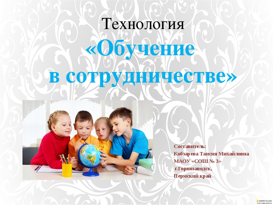 Технология «Обучение в сотрудничестве» Составитель: Кобзарева Таисия Михайлов...