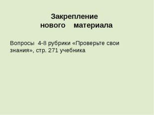 Закрепление нового материала Вопросы 4-8 рубрики «Проверьте свои знания», стр