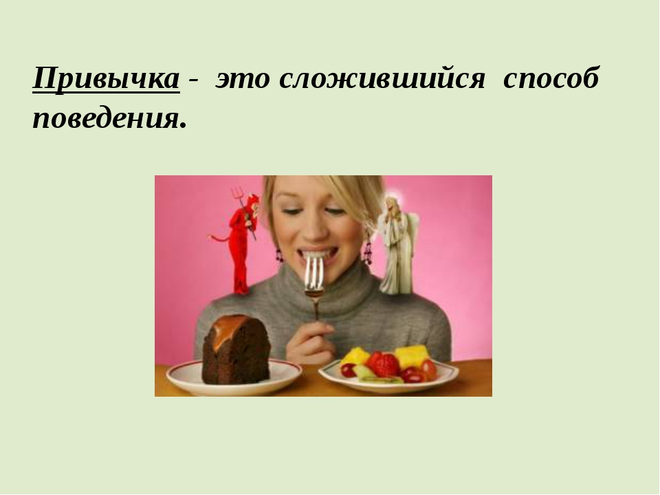 Привычка - это сложившийся способ поведения.
