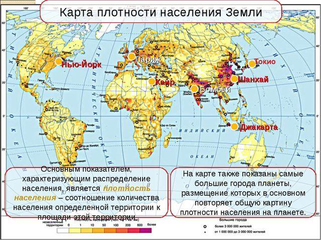 Карта плотности населения Земли Основным показателем, характеризующим распред...