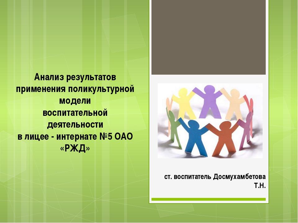 Анализ результатов применения поликультурной модели воспитательной деятельнос...