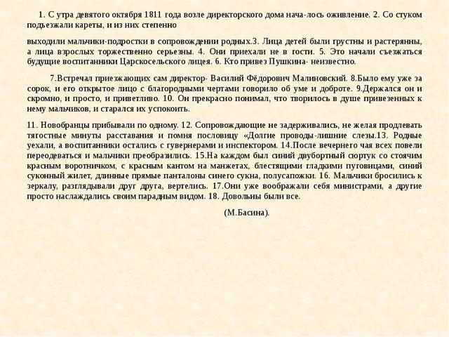 1. С утра девятого октября 1811 года возле директорского дома нача-лось ожив...