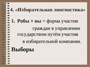 4. «Избирательная лингвистика» Робы + вы = форма участия граждан в управлении