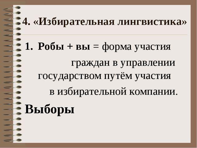 4. «Избирательная лингвистика» Робы + вы = форма участия граждан в управлении...
