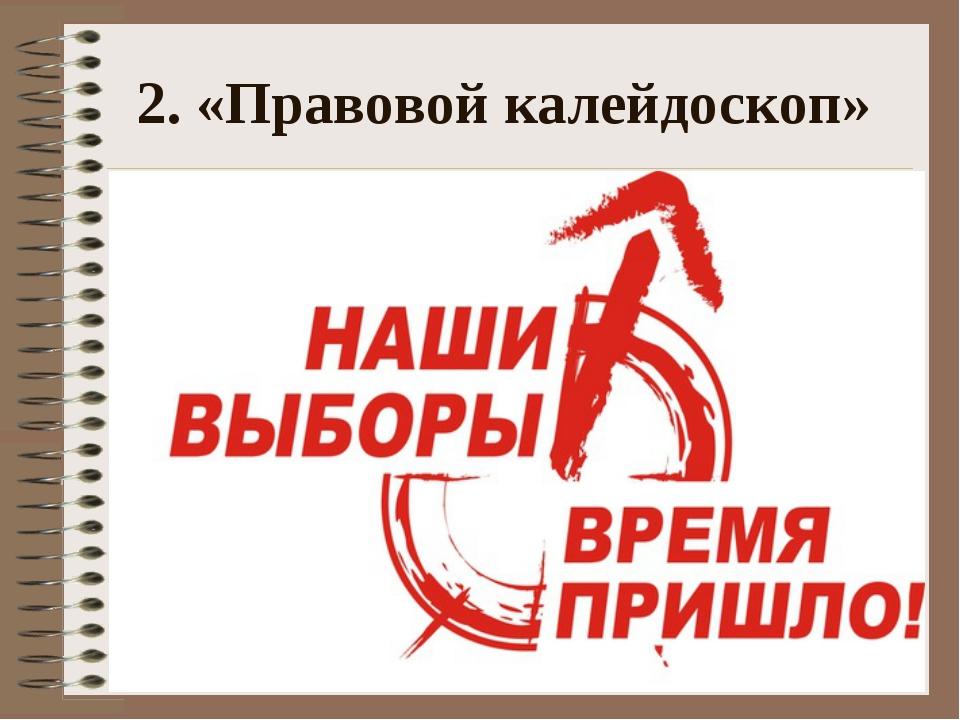 2. «Правовой калейдоскоп»
