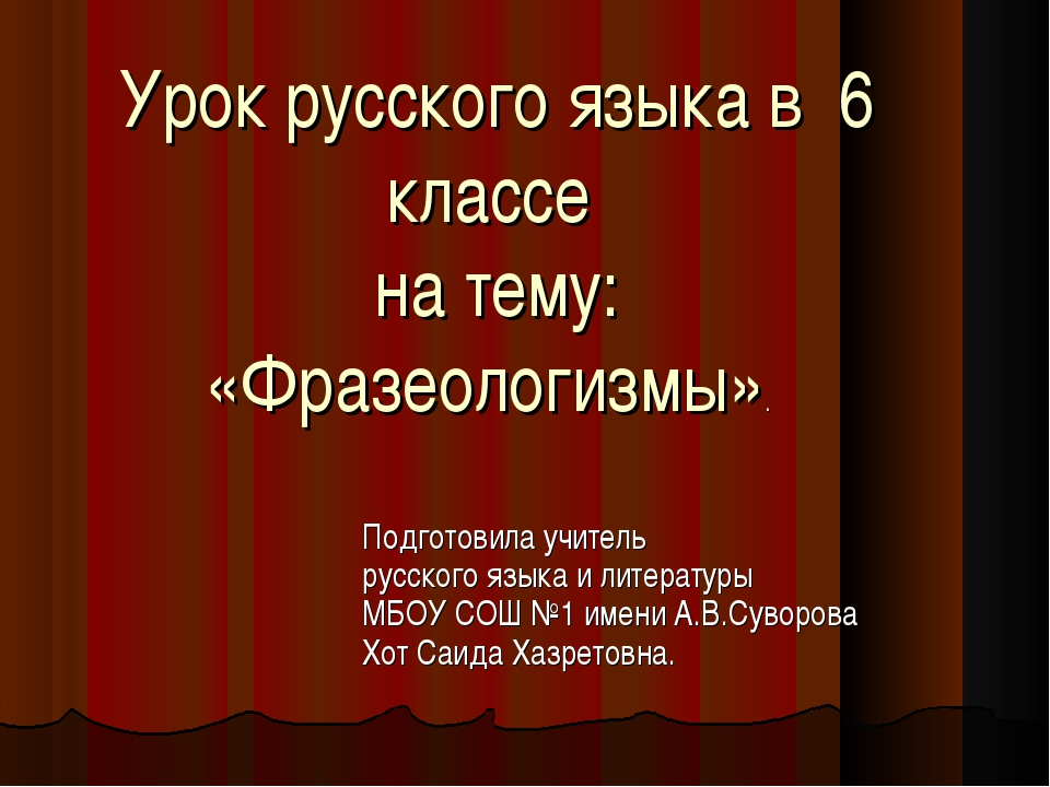 Урок русского языка в 6 классе на тему: «Фразеологизмы». Подготовила учитель...