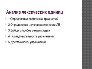 Анализ лексических единиц 1.Определение возможных трудностей 2.Определение ц