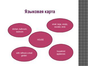 Языковая карта HOUSE small, large, empty, wooden, brick kitchen, bathroom, b