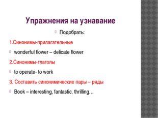 Упражнения на узнавание Подобрать: 1.Синонимы-прилагательные wonderful flower