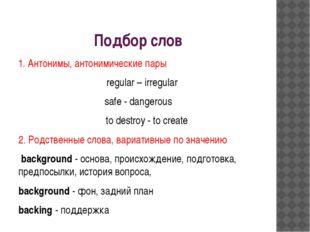 Подбор слов 1. Антонимы, антонимические пары regular – irregular safe - dange