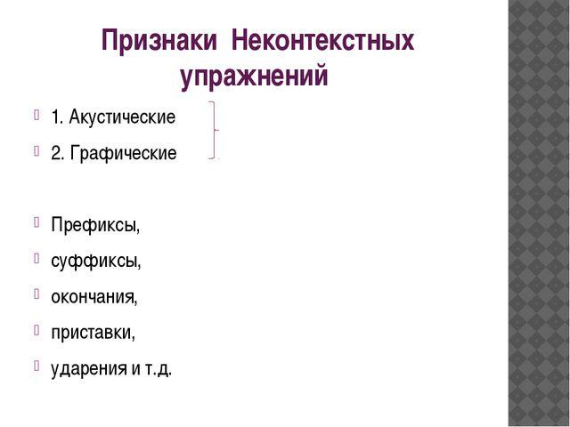 Признаки Неконтекстных упражнений 1. Акустические 2. Графические Префиксы, с...