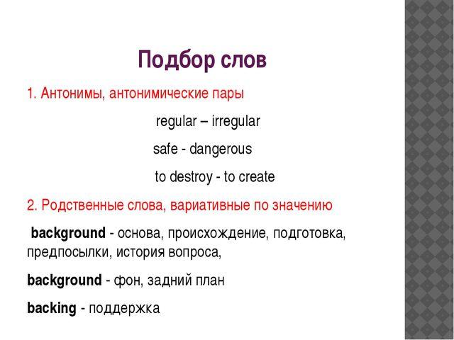 Подбор слов 1. Антонимы, антонимические пары regular – irregular safe - dange...