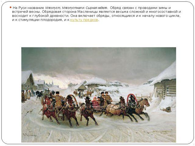 На Руси названиеМясопуст,МясопустнаяиСырная неделя. Обряд связан с пров...