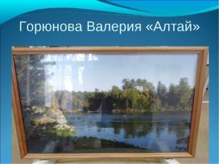 Горюнова Валерия «Алтай»