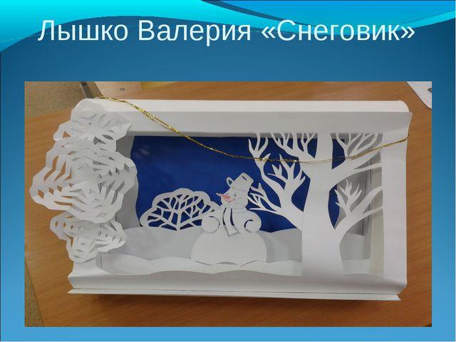 Лышко Валерия «Снеговик»