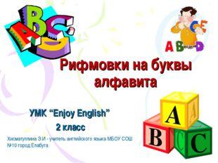 """УМК """"Enjoy English"""" 2 класс Рифмовки на буквы алфавита Хисматуллина Э.И - учи"""