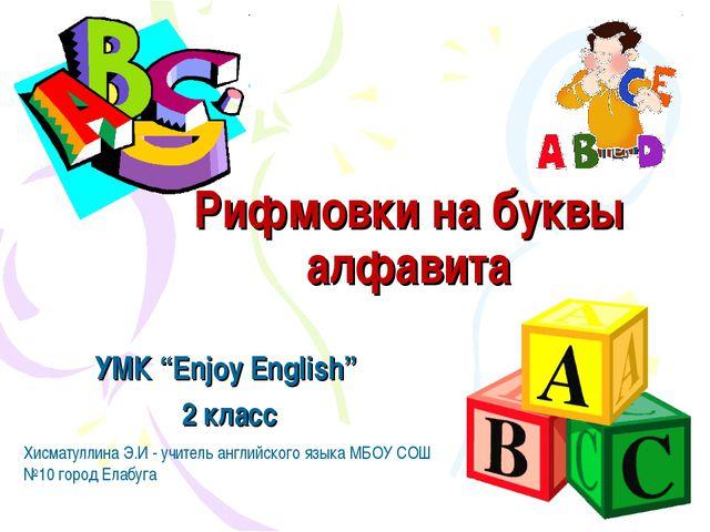 """УМК """"Enjoy English"""" 2 класс Рифмовки на буквы алфавита Хисматуллина Э.И - учи..."""