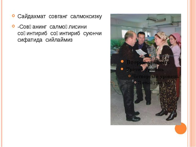 Сайдахмат совганг салмоксизку -Cовғанинг салмоқлисини соғинтириб соғинтириб с...