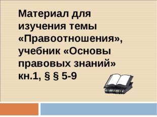 Материал для изучения темы «Правоотношения», учебник «Основы правовых знаний»