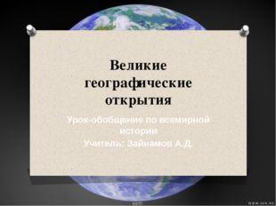 Великие географические открытия Урок-обобщение по всемирной истории Учитель: