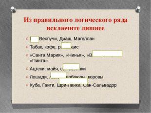 Из правильного логического ряда исключите лишнее Кук, Веспучи, Диаш, Магеллан