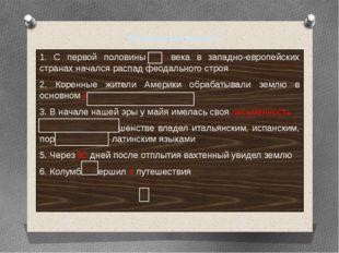 Исторический диктант 1. С первой половины XV века в западно-европейских стран