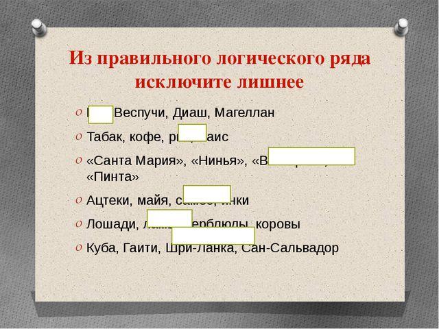 Из правильного логического ряда исключите лишнее Кук, Веспучи, Диаш, Магеллан...