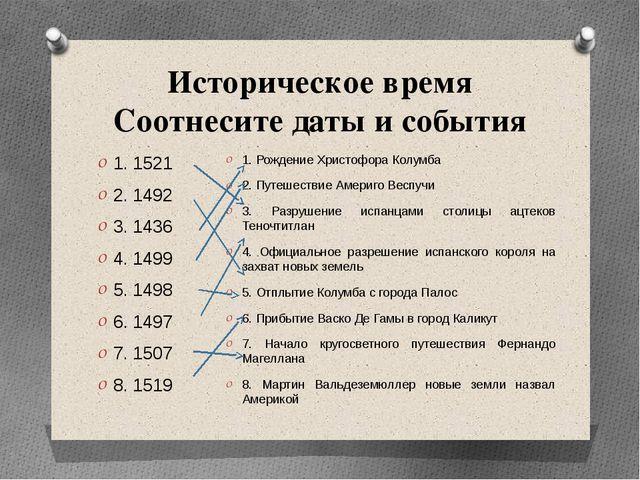 Историческое время Соотнесите даты и события 1. 1521 2. 1492 3. 1436 4. 1499...