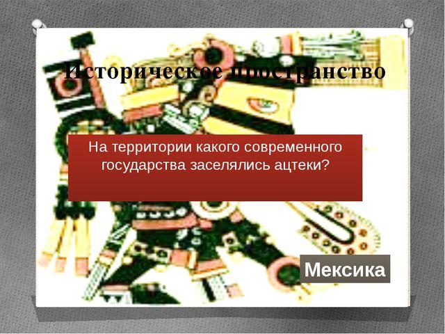 Историческое пространство На территории какого современного государства засел...