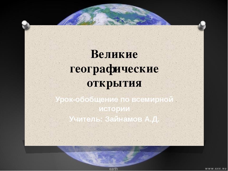 Великие географические открытия Урок-обобщение по всемирной истории Учитель:...