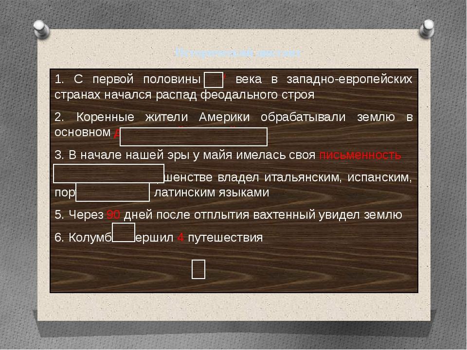 Исторический диктант 1. С первой половины XV века в западно-европейских стран...