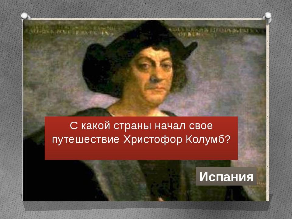 С какой страны начал свое путешествие Христофор Колумб? Испания