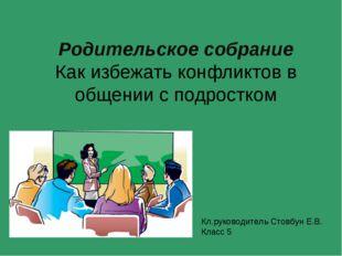 Родительское собрание Как избежать конфликтов в общении с подростком Кл.руков