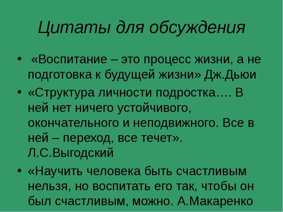 Цитаты для обсуждения «Воспитание – это процесс жизни, а не подготовка к буду...