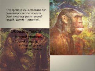 В те времена существовало две разновидности этих предков. Одни питались расти
