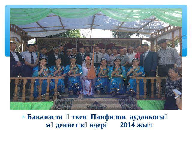 Баканаста өткен Панфилов ауданының мәдениет күндері 2014 жыл