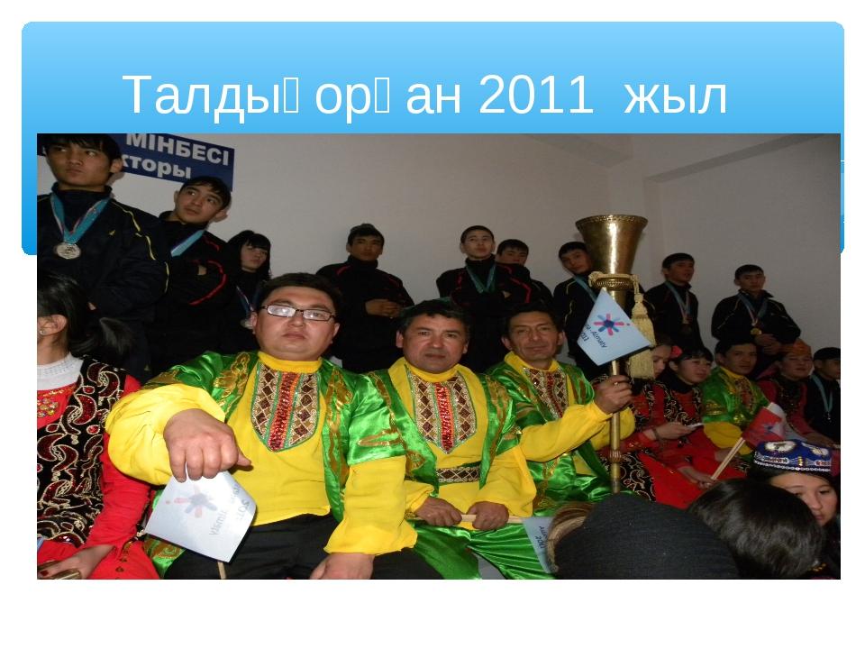Талдықорған 2011 жыл