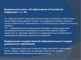 Федеральный закон «Об образовании в Российской Федерации» ( ст. 44) П1. Родит