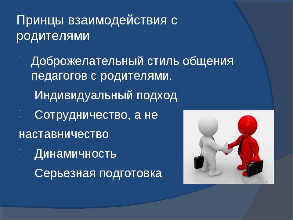 Принцы взаимодействия с родителями Доброжелательный стиль общения педагогов с...