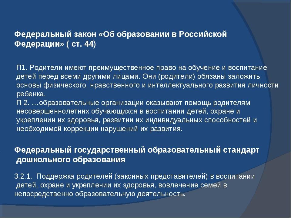 Федеральный закон «Об образовании в Российской Федерации» ( ст. 44) П1. Родит...